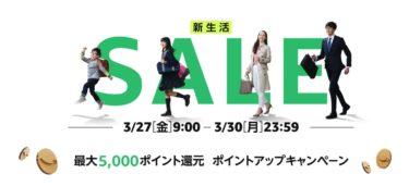 【新生活必見】Amazon新生活SELE おすすめ5選【3/27~3/30開催】