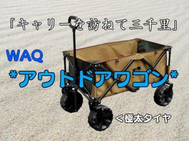 【持ち運び最強】WAQ アウトドアワゴン【耐荷重150kg】