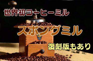 【世界初のコーヒーミル】スポングミル【復刻版】