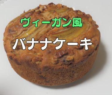 【ヴィーガン風】バナナケーキ【アレンジお菓子作り】