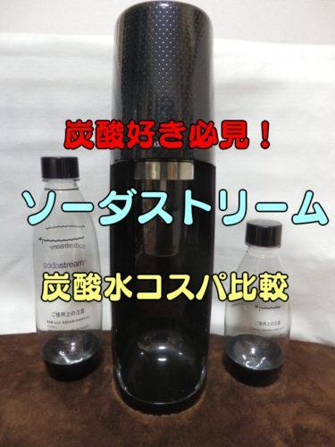【炭酸好き必見】ソーダストリーム【3種類コスパ比較】