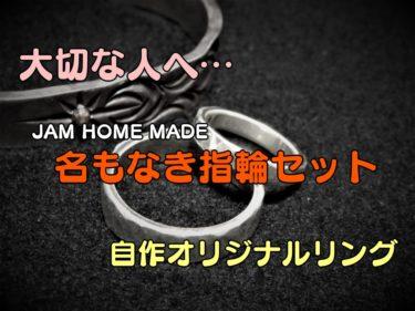 【大切な人へ】名もなき指輪セット【自作オリジナル指輪】