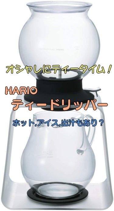 【おしゃれにティータイム】HARIO ティードリッパー【ホット,アイス,出汁もあり?】