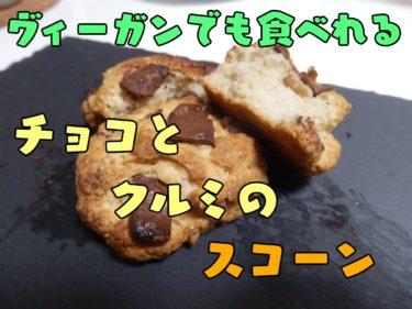 【アレンジお菓子】チョコとくるみのスコーン【ヴィーガン】