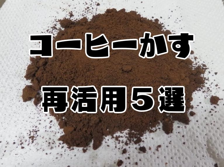 の 肥料 コーヒー かす