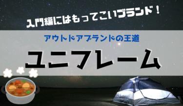 【王道アウトドアブランド】ユニフレーム紹介とオススメ5選
