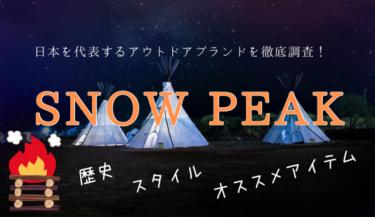 【Snow peak】キャンパー必見!王道ブランド!【迷ったら買っとけ】
