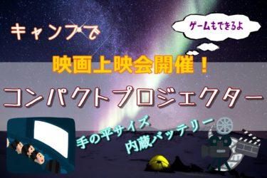 【キャンプ映画上映会】コンパクトプロジェクター【オススメ5選】