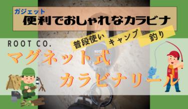 【マグネット式カラビナリール】便利でおしゃれなカラビナ【ROOT CO.】