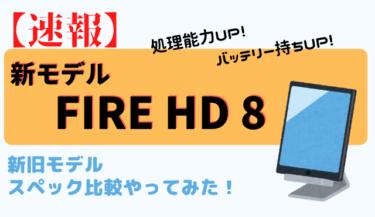 【新FireHD8】FireHD8の新旧モデルのスペック比較【6/3発売】