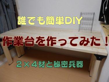【趣味DIY】作業台(机)を作ってみた!【2×4材】