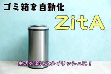 【ZitA】ゴミ箱を自動化して自分の時間を増やそう!
