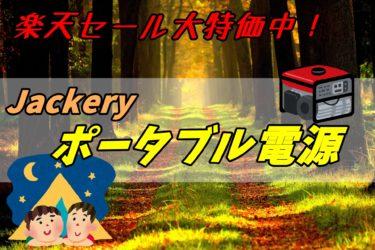 【楽天スーパーセール】Jackeryポータブル電源が大特価【~6/11】
