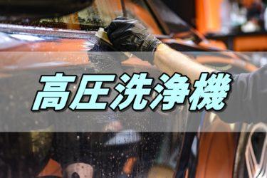 【高圧洗浄機】掃除最強の相棒【おすすめ比較】