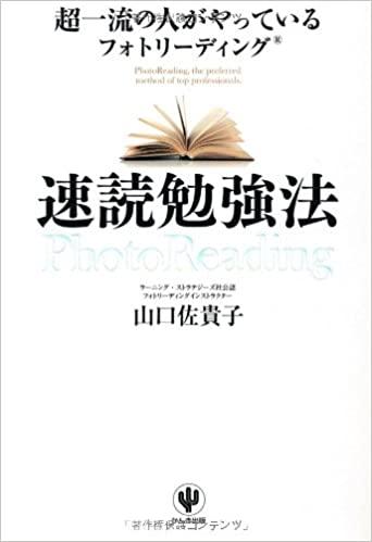 【本紹介】1冊30分?!読書好きにはたまらない速読習得!